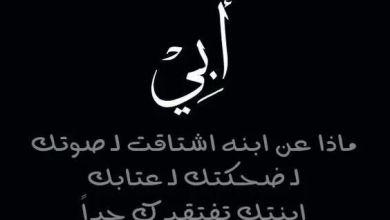 Photo of صور عن موت الأب , أكثر عبارات حزن وفراق عن الأب