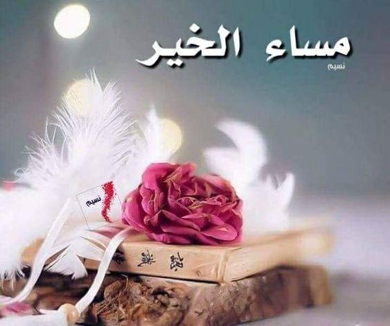 Photo of أجمل الكلمات المسائية، مساء الخيرات ومساء النور