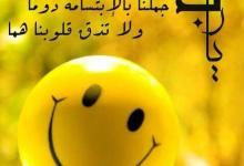 Photo of تأثير الابتسامة على الانسان