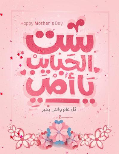 صور عيد الأم ,أرق عبارات عن عيد الأم