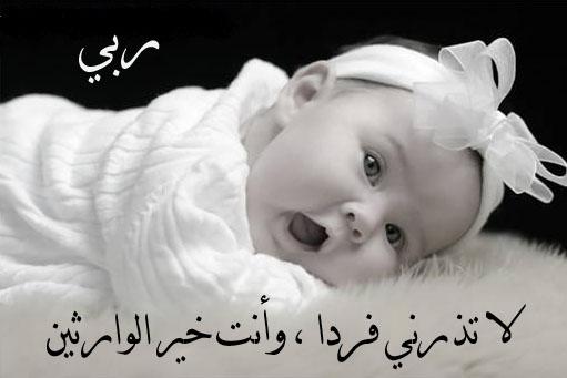 Photo of أفضل الأدعية للذرية الصالحة وتسريع الإنجاب
