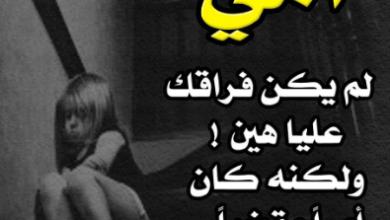 Photo of صور عن موت الأم , صور حزينة ومؤثرة عن فقد الأم