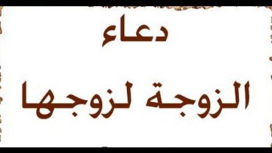 Photo of بالصور أجمل الأدعية لحفظ الزوج