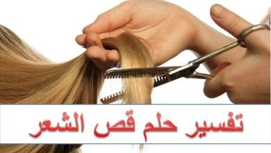 Photo of تفسير رؤية قص الشعر في المنام