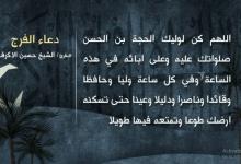 Photo of دعاء الفرج المستجاب