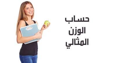 Photo of طريقة حساب الوزن المناسب للطول والعمر