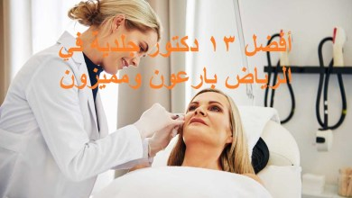 Photo of أفضل 13 دكتور جلدية في الرياض بارعون ومميزون