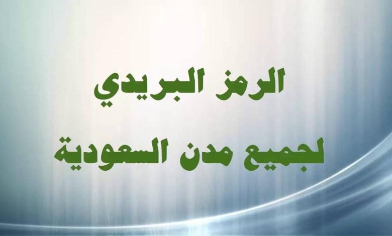 Photo of الرمز البريدي لجميع مدن المملكة العربية السعودية