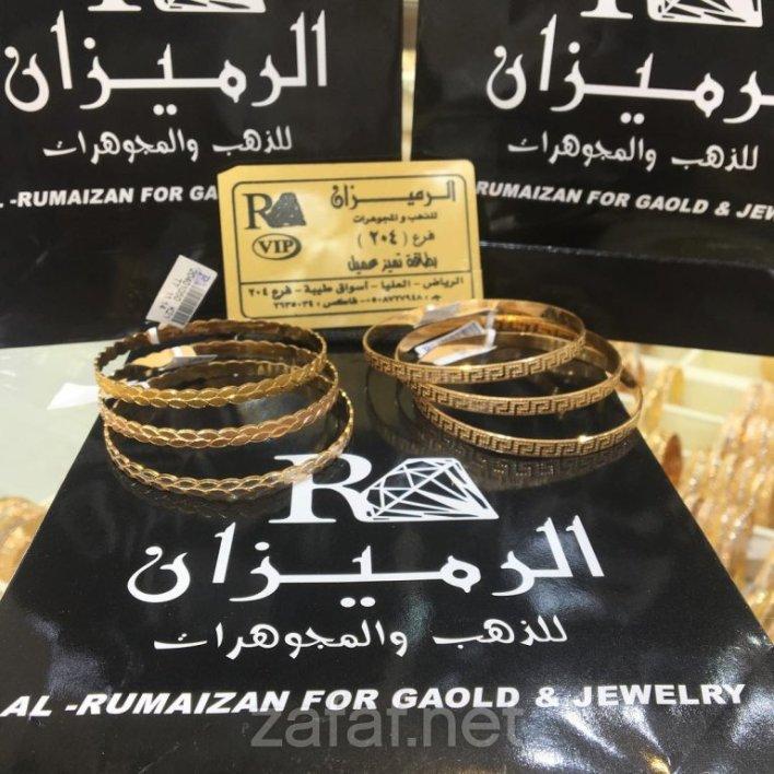 الرميزان للذهب والمجوهرات