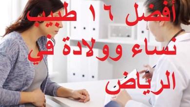 Photo of أفضل 16 طبيب نساء وولادة في الرياض