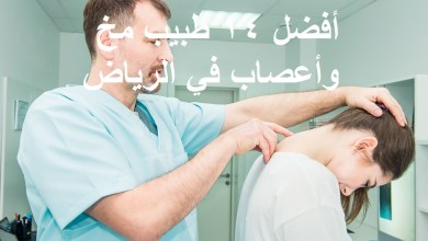 Photo of أفضل 14 طبيب مخ وأعصاب في الرياض