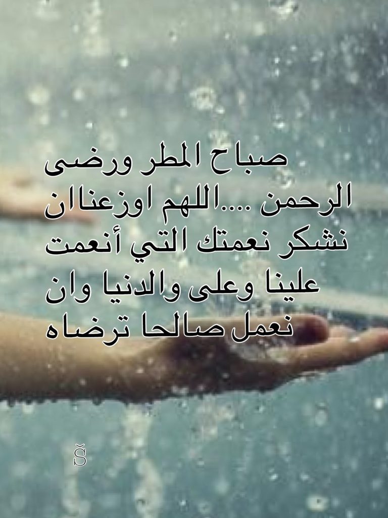 المطر 9