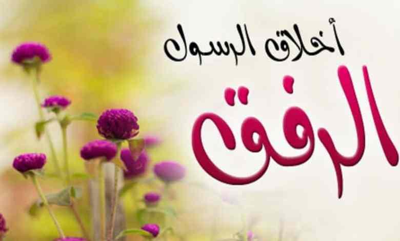 Photo of حديث شريف عن الرفق , الرفق لا يكون في شي الا زانه