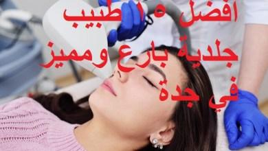 Photo of أفضل 15 طبيب جلدية بارع ومميز في جدة
