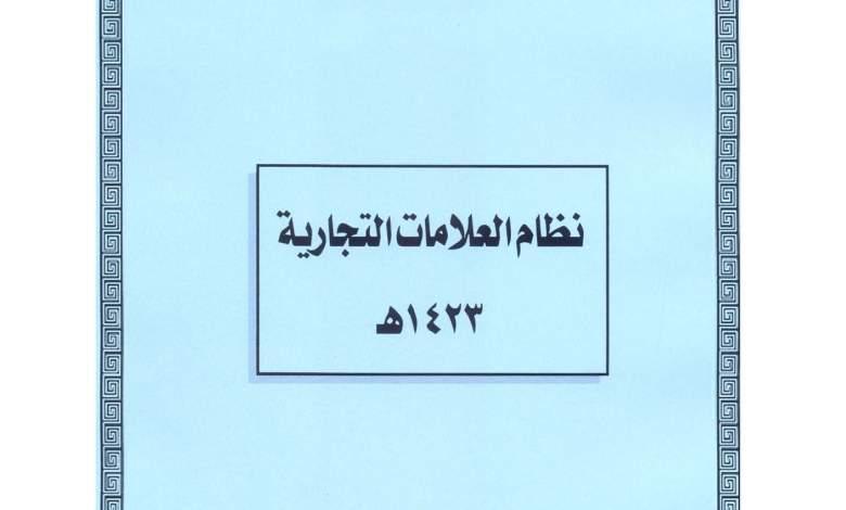 Photo of أهم 10 مواد لنظام العلامات التجارية السعودي لهيئة الخبراء بمجلس الوزراء