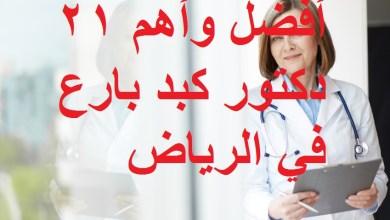 Photo of أفضل وأهم 21 دكتور كبد بارع في الرياض