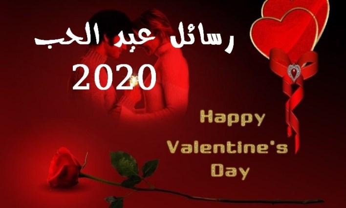 اجمل رسائل عيد الحب 2020