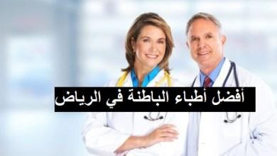 Photo of بالتفاصيل أفضل 11 طبيب باطنة في منطقة الرياض