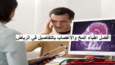 Photo of أفضل اطباء المخ والأعصاب بالتفاصيل في الرياض