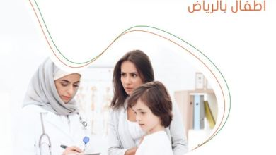 Photo of أفضل 13 طبيب وطبيبة للأطفال وحديثي الولادة في الرياض