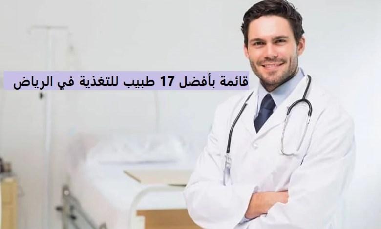 Photo of بالتفاصيل.. قائمة بأفضل 17 طبيب للتغذية في الرياض