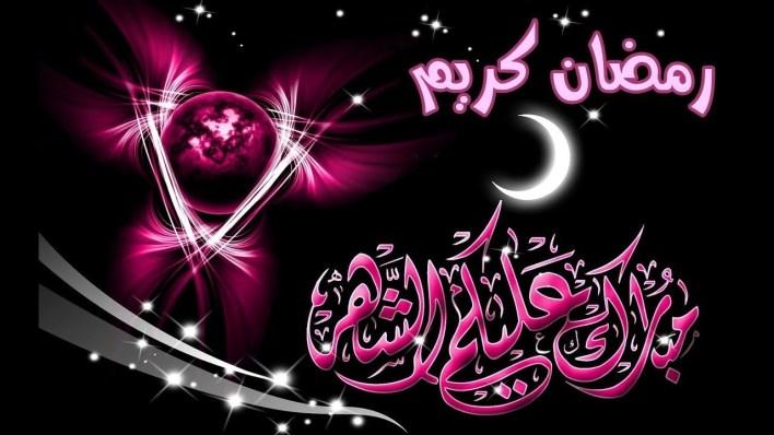 أجمل الرسائل القصيرة والصور و التهاني لشهر رمضان المبارك