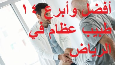Photo of أفضل وأبرع 14 طبيب عظام في الرياض