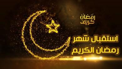 Photo of اجمل عبارات استقبال شهر رمضان، أجمل صور لشهر رمضان المبارك