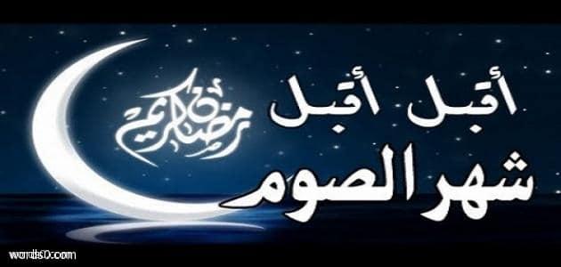 مع اقتراب شهر رمضان..إليكم أفضل الأدعية لشهر رمضان المبارك