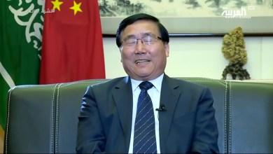 Photo of تصريح سفير الصين بالسعودية عن المساعدات دعم معنوي ومالي ونحتاج إليها