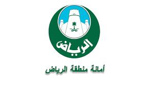 """Photo of امانة الرياض تعلن عن 81 وظيفة هندسية وإدارية """"شاغرة"""""""