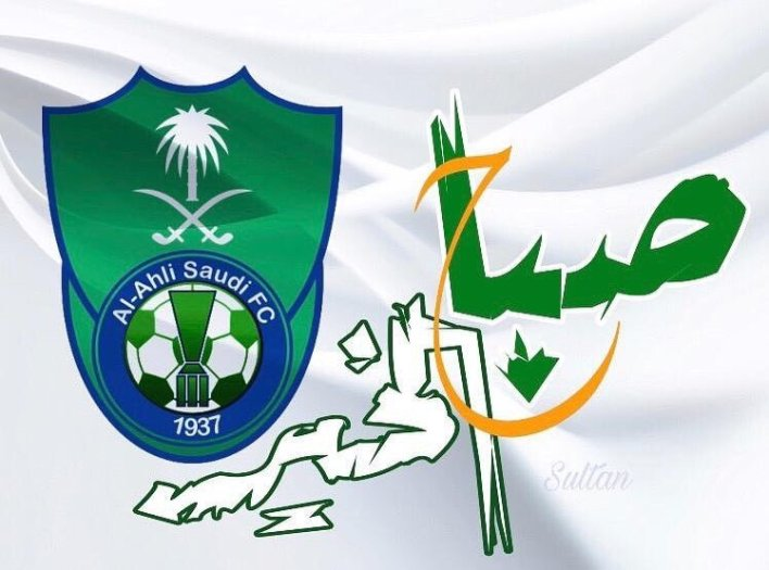 النشيد الرسمي للنادي الاهلي السعودي ,عبارات وأبيات شعرية عن الأهلي السعودي