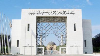 Photo of أول تعليق من جامعة الإمام محمد بن سعود بعد قرار وزير التعليم بإعفاء عميد كلية الشريعة بالرياض