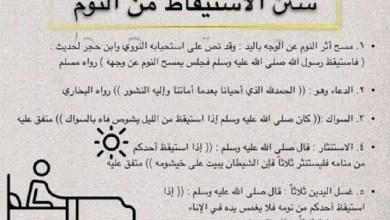 Photo of 5 سنن نبوية عند الاستيقاظ من النوم
