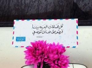 Photo of مسجات صباح الخير راقية