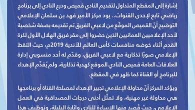 Photo of قميص الزعيم العالمي قُدم هدية لإعلامي عماني فاستغلته القناة القطرية لأغراض غير رياضية