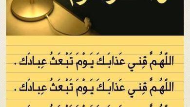 Photo of 10 أدعية نبوية تقال قبل النوم ليلاً