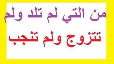 Photo of حل لغز أربع أمهات ذكرن في القران الكريم الحل الصحيح