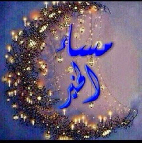 مساء الخير اجمل رمزيات مكتوب عليها مساء الخير 11