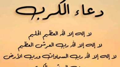 Photo of ادعيه مكتوب لفك الكرب، أدعية للخروج من الضيق بالصور