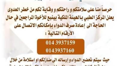"""Photo of المركز الطبي بينبع: """"ابقَ في منزلك وسيصلك علاجك"""""""