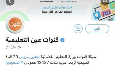 Photo of تردد قنوات عين IEN TV التعليمية ومواصلة العملية التعليمية عن بعد في السعودية