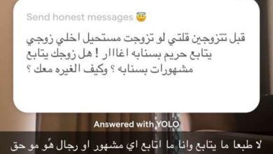 "Photo of بدور البراهيم تثير الجدل بإجابتها على سؤال ""هل زوجك يتابع مشهورات سناب؟"""