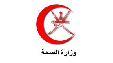 """Photo of عُمان: تسجيل 21 إصابة جديدة بـ""""كورونا"""""""