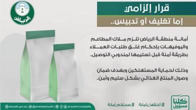 Photo of توجيه جديد من أمانة الرياض للمطاعم والبوفيهات