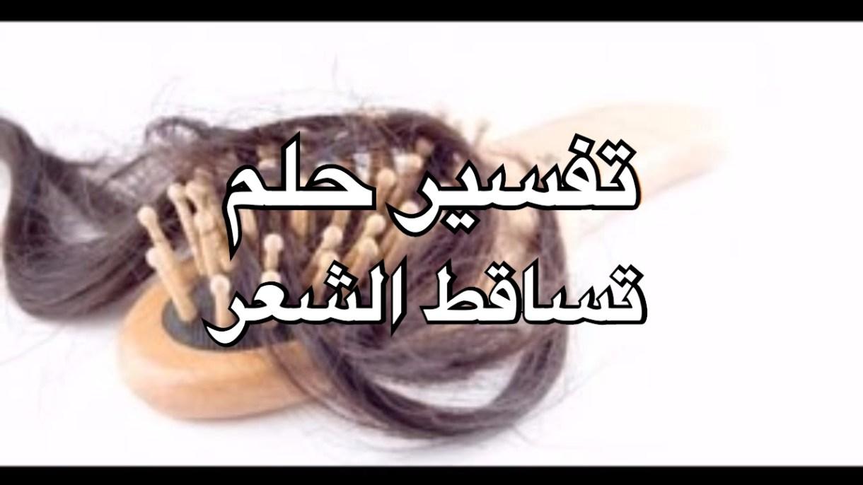 تفسير حلم تساقط الشعر