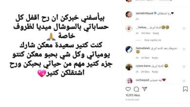 Photo of ابنة هيفاء وهبي تعلن انسحابها من السوشيال ميديا لظروف خاصة