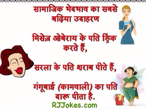 Hindi Messages in Pictures - India me Samajik Bhedbhav