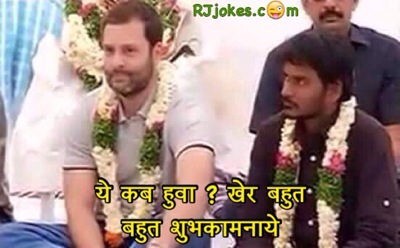Breaking News - Rahul Gandhi Got Married !! ????????????????