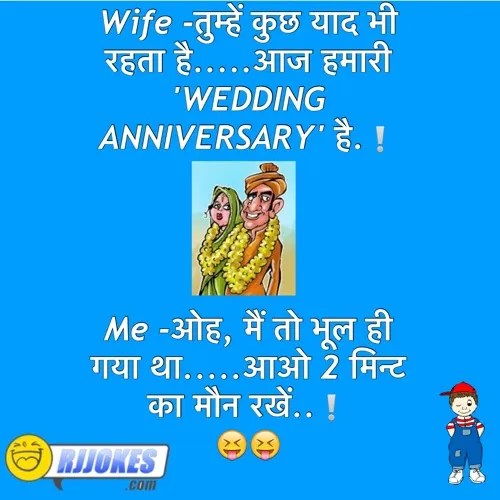 Wedding anniversary hindi jokes